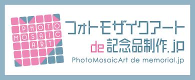 フォトモザイクアートde記念品制作|JDO-MosaicArt