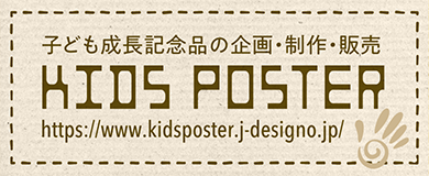 キッズポスター|JDO-KidsPoster