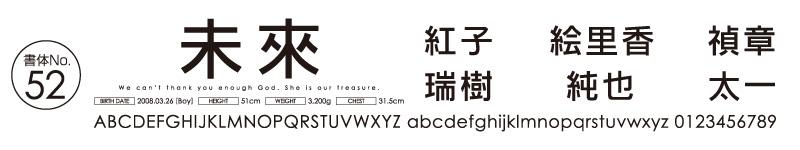 日本語書体ゴシック・ポップ系No52