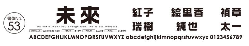 日本語書体ゴシック・ポップ系No53