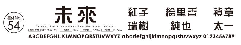 日本語書体ゴシック・ポップ系No54