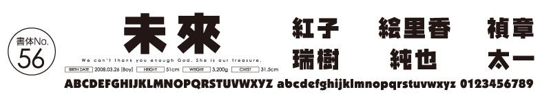 日本語書体ゴシック・ポップ系No56