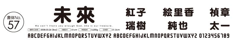日本語書体ゴシック・ポップ系No57