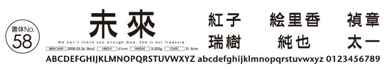 日本語書体ゴシック・ポップ系No58