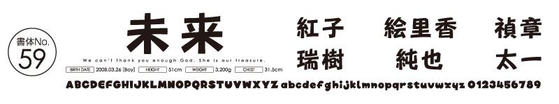 日本語書体ゴシック・ポップ系No59
