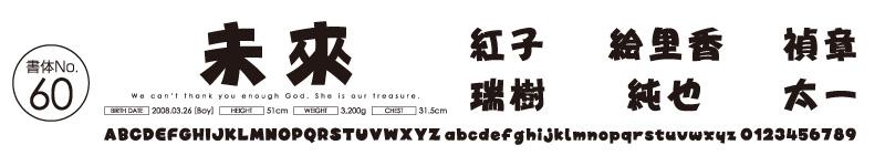 日本語書体ゴシック・ポップ系No60