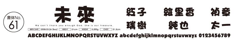 日本語書体ゴシック・ポップ系No61