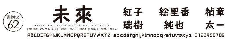 日本語書体ゴシック・ポップ系No62
