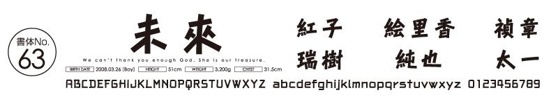 日本語書体ゴシック・ポップ系No63