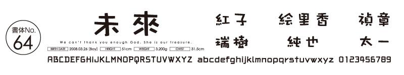 日本語書体ゴシック・ポップ系No64