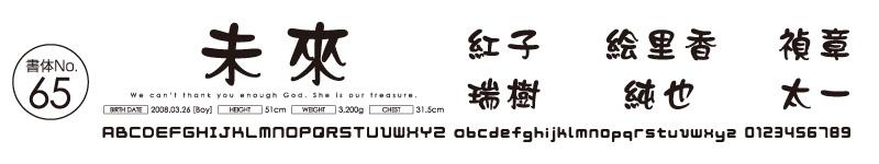 日本語書体ゴシック・ポップ系No65
