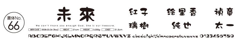 日本語書体ゴシック・ポップ系No66