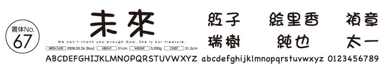 日本語書体ゴシック・ポップ系No67