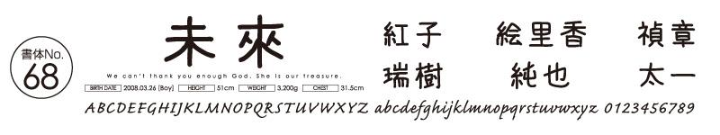 日本語書体ゴシック・ポップ系No68