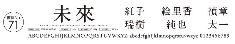 日本語書体明朝・筆文字系No71