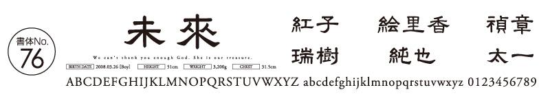 日本語書体明朝・筆文字系No76