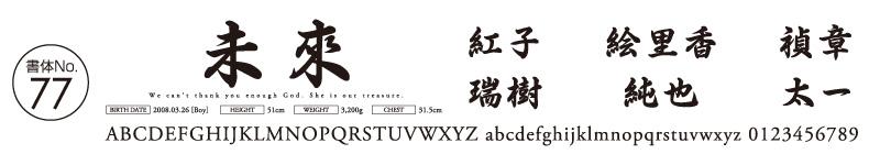 日本語書体明朝・筆文字系No77