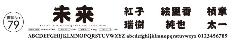日本語書体明朝・筆文字系No79