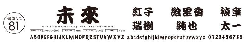 日本語書体明朝・筆文字系No81