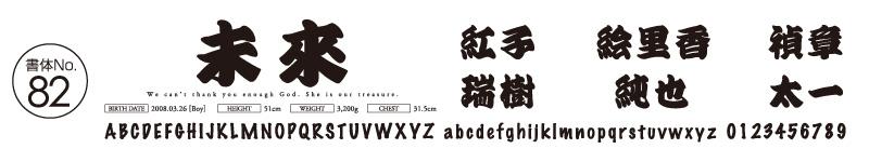 日本語書体明朝・筆文字系No82