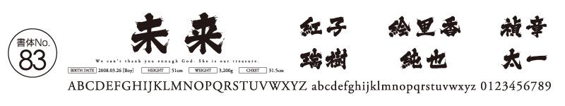 日本語書体明朝・筆文字系No83