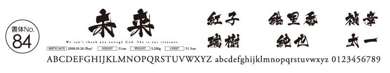 日本語書体明朝・筆文字系No84