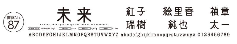日本語書体明朝・筆文字系No87