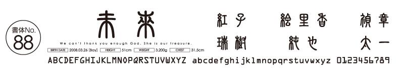 日本語書体明朝・筆文字系No88