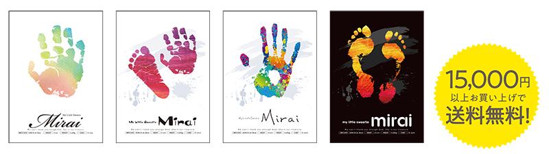 手形・足形アートポスター