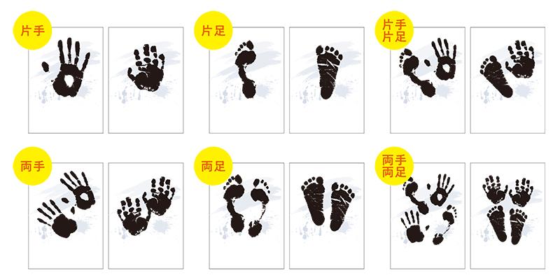 手形・足形の組み合わせ
